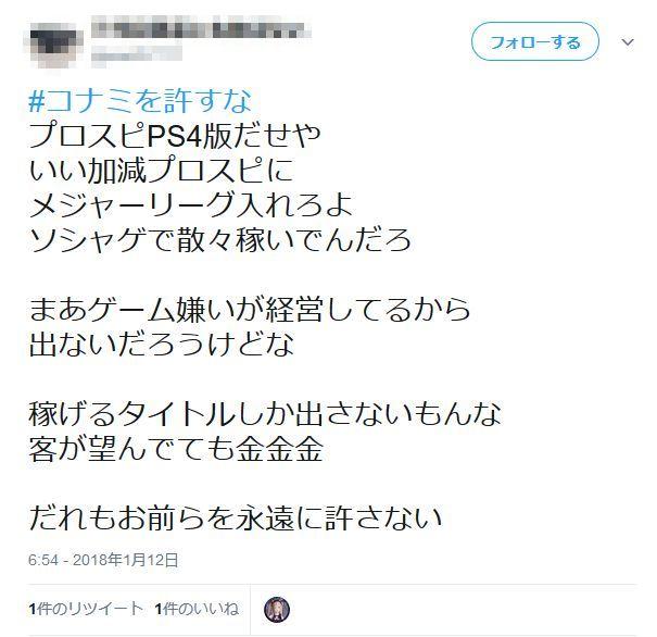 任天堂を許すな コナミを許すな 優しい世界 ヘイト 小島秀夫 コナミ 任天堂に関連した画像-02