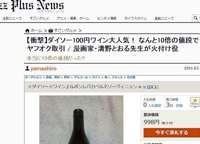 ダイソー ワイン ヤフオク ヤフーオークション 転売 100円 赤ワイン 白ワイン 清野とおるに関連した画像-02