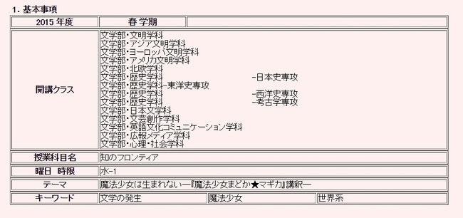 東海大学 魔法少女まどか☆マギカ まどマギ 授業に関連した画像-02