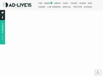 AD-LIVE 2015 声優に関連した画像-02