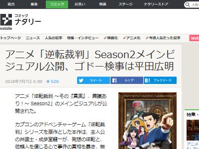 逆転裁判 TVアニメ ゴドー検事 平田広明に関連した画像-02