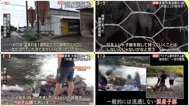 家畜 盗難 外国人 つるの剛士 米山隆一 町山智浩に関連した画像-02