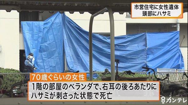 大阪府警西成署 74歳 女性 死亡 頭部 ハサミ 熱中症に関連した画像-01
