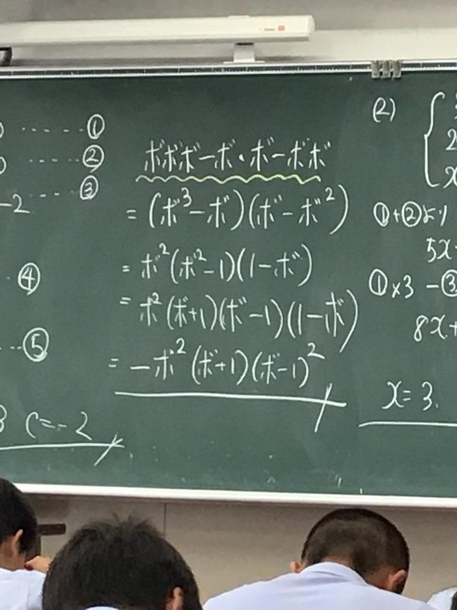 高校 数学 教師 ボボボーボ・ボーボボ 因数分解に関連した画像-02