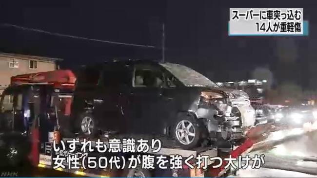 群馬 スーパー 車 事故 怪我 重症 過失運転傷害に関連した画像-10
