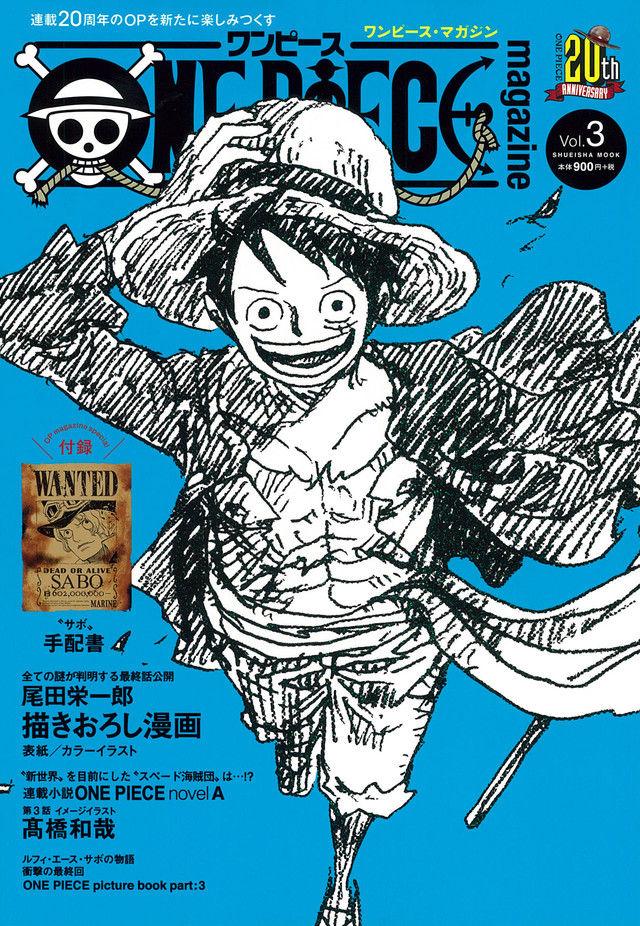 news_xlarge_onepiecemagazine03