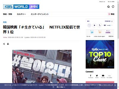 韓国 ゾンビ映画 #生きている ネットフリックス 世界1位に関連した画像-02