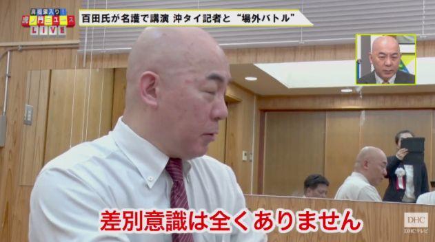 沖縄タイムス 百田尚樹 差別 ヘイトに関連した画像-01
