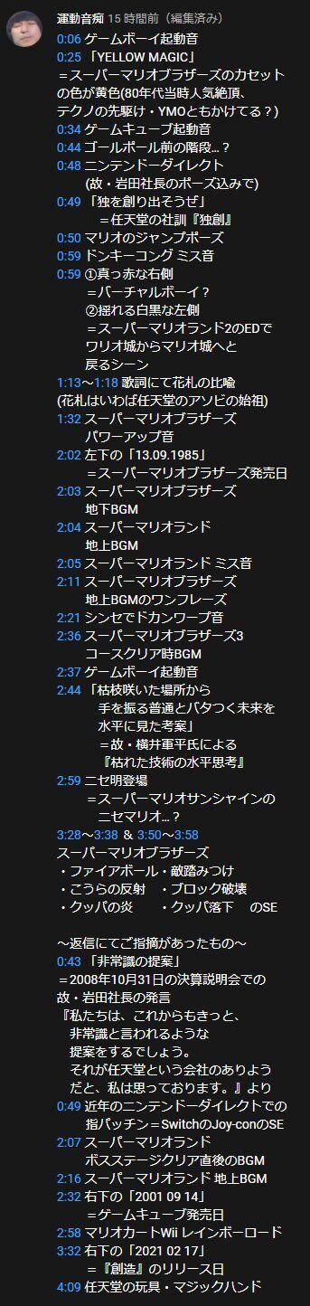 星野源 任天堂 マリオ 創造 楽曲 愛 リスペクトに関連した画像-02