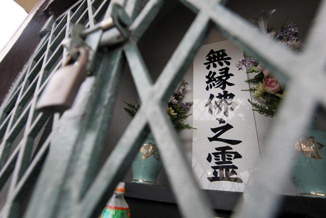 葬式 無縁仏 急増に関連した画像-01