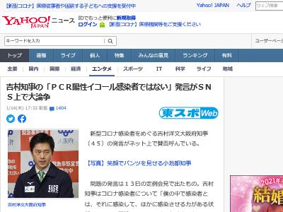 吉村知事 PCR陽性 感染者 大論争 SNSに関連した画像-02