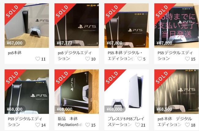 SIE PS5 転売 メルカリ 意見表明に関連した画像-01