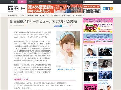 飯田里穂 CD メジャーデビュー ラブライブ 星空凛 声優 歌手 天才てれびくんに関連した画像-02
