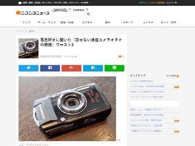 迷惑写真カメラに関連した画像-02
