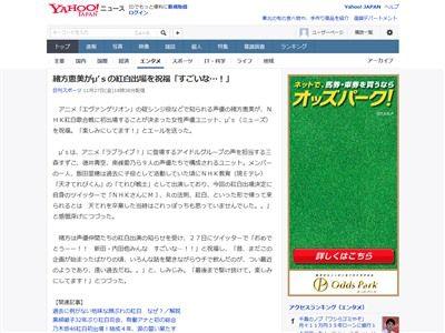緒方恵美 ツイッター ツイート ラブライブ! μ's 紅白歌合戦 NHK 出場に関連した画像-02