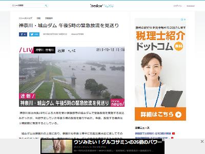 城山ダム 放流 台風に関連した画像-02