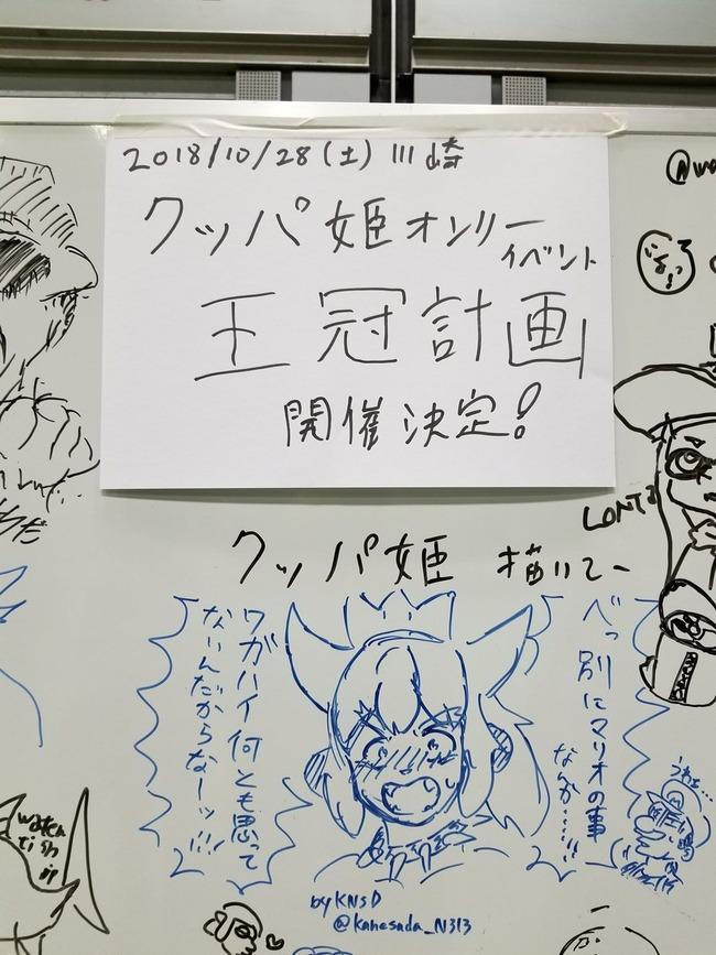 クッパ姫 マリオ 二次創作 オンリーイベント 同人誌 冠計画に関連した画像-04