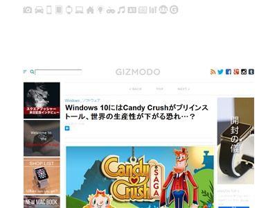 キャンディクラッシュ ウインドウズ Windows プリインストール インストール スマートフォン スマホ アプリ パズルゲーム ソリティア マインスイーパに関連した画像-02
