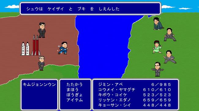 幸福実現党 幸福の科学 非公式クリエイターチー北朝鮮  動画 RPGに関連した画像-23