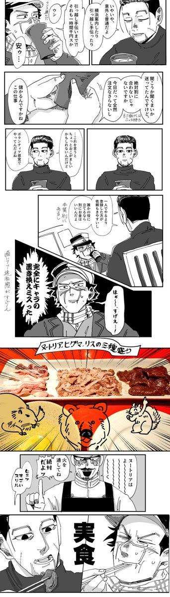 ゴールデンカムイ リス 珍獣屋 おっさんレンタルに関連した画像-06