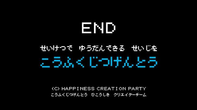 幸福実現党 幸福の科学 非公式クリエイターチー北朝鮮  動画 RPGに関連した画像-46