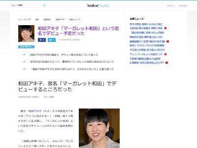 和田アキ子 マーガレット和田 テレビ番組 芸名 アッコにおまかせ!に関連した画像-02