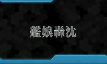 艦これ 大破バグに関連した画像-01