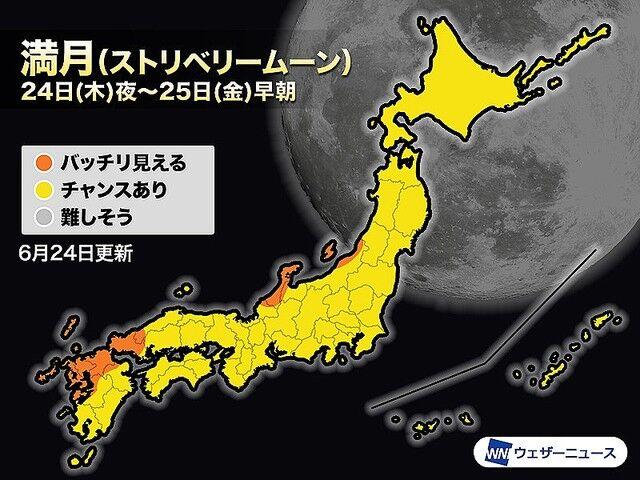 満月 ストロベリームーン 天気に関連した画像-03