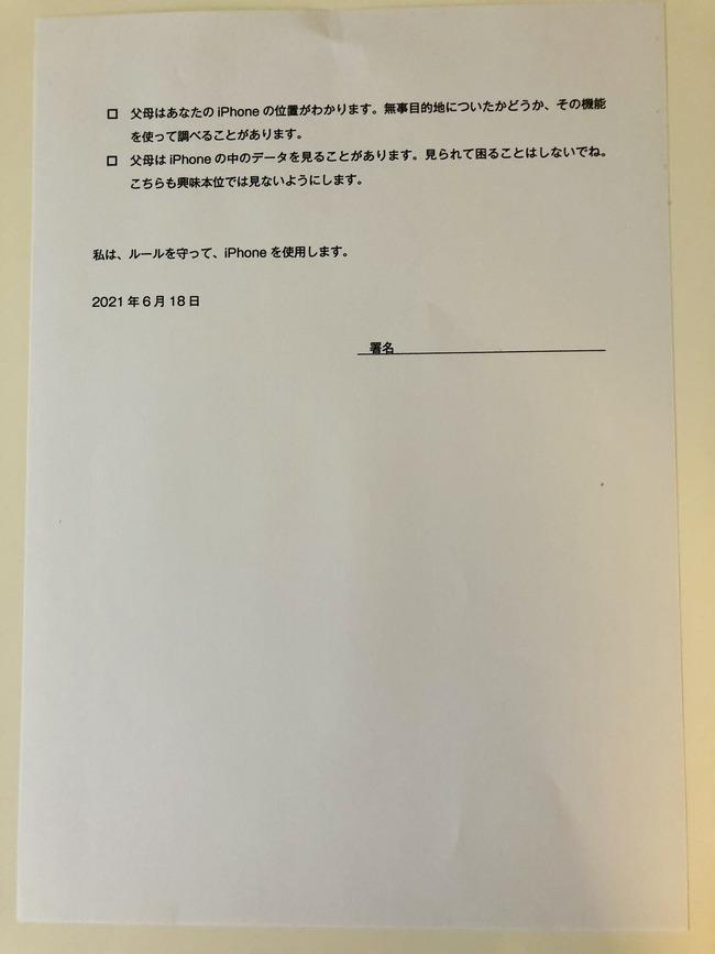 iPhone 娘 ルール 小学生 LINE いじめ 毒親 に関連した画像-03