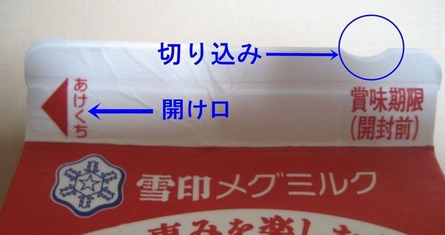 牛乳パック 切れ込み 切り欠け 視覚障がい者 加工食品品質表示基準に関連した画像-01