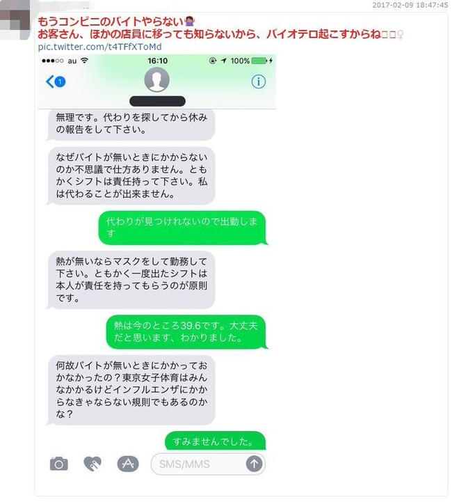 コンビニ 店長 インフルエンザ 高熱に関連した画像-02