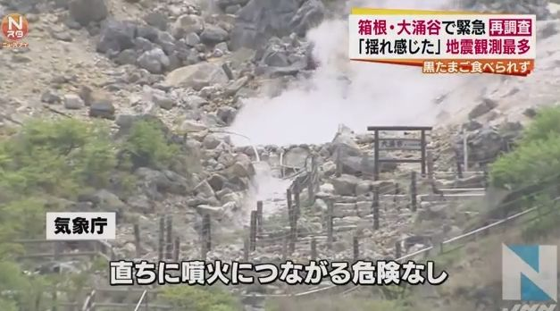 箱根山 噴火に関連した画像-01