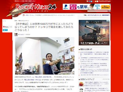 ユーチューバー ドッキリ 1000万円 Youtuber に関連した画像-02