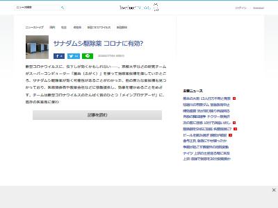 スパコン 富岳 新型コロナ 治療薬 サナダムシ駆除薬に関連した画像-02
