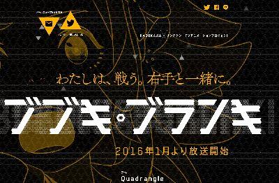 ブブキ・ブランキ TVアニメ サンジゲンに関連した画像-02