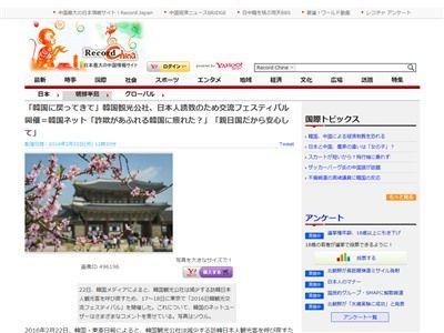 韓国 旅行 親日 竹島 李明博 反日 大使館 慰安婦問題に関連した画像-02