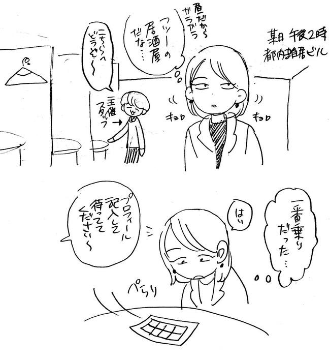 オタク 婚活 街コン 体験漫画 SSR リア充に関連した画像-14