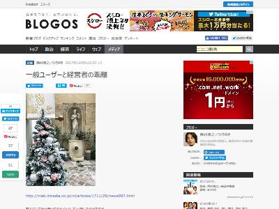 ひろゆき ニコニコ ユーザー 経営者 乖離に関連した画像-02
