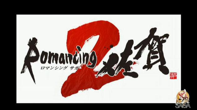 ロマンシング佐賀2に関連した画像-01