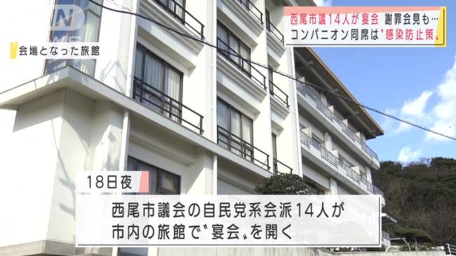 市議会議員 宴会 コンパニオン 愛知県西尾市 市民クラブに関連した画像-03