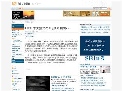 東日本大震災の日に関連した画像-02