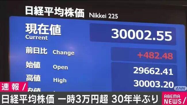 日経平均株価 3万円突破 30年半ぶり バブル期以来に関連した画像-01