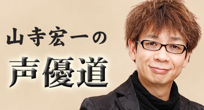 【頭おかしい】声優・山寺宏一さん、50人のキャラを全部一人で演じるwwwww1人50役達成wwww