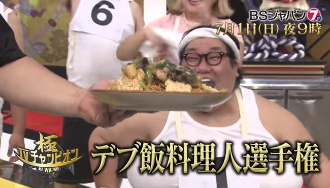 デブ飯 料理人 選手権に関連した画像-01
