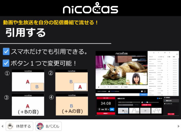 ニコニコ動画 クレッシェンド 新サービス ニコキャスに関連した画像-67