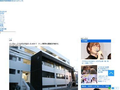 マングローブ 倒産 アニメ業界に関連した画像-02