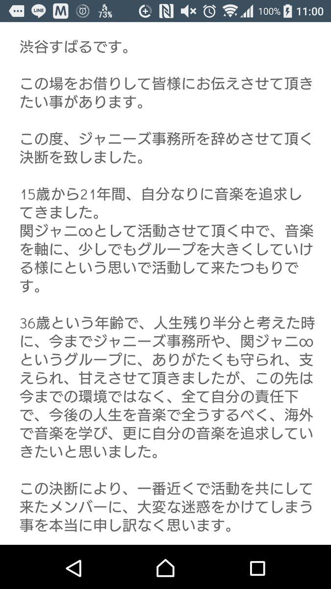 渋谷すばるさん ジャニーズ退社 関ジャニ∞脱退に関連した画像-03