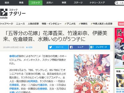 五等分の花嫁 TVアニメ キービジュアル メインキャスト 声優 豪華に関連した画像-02