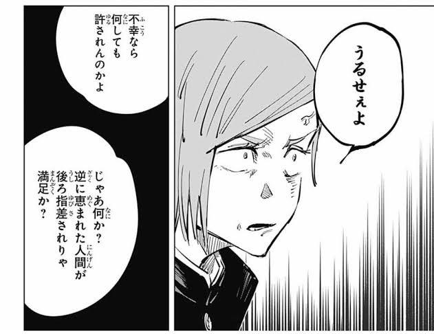 フェミニズム フェミニスト ツイフェミ クソフェミ ジャンプ 漫画 呪術廻戦に関連した画像-02