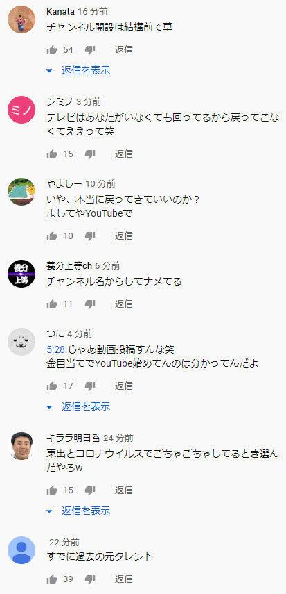 宮迫博之 YouTube 謝罪動画 闇営業に関連した画像-07